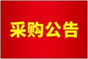 厦门乐鱼客户端达乐鱼手机官网入口有限公司劳保用品采购公告