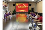 厦门乐鱼客户端达有限公司 开展新任职干部任前集体谈话